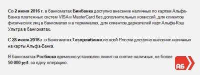 Изображение - Банки-партнеры у альфа-банка Izmeneniya-po-obsluzhivaniyu-bez-komissii-u-partnerov-400x151