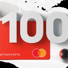 100 дней без процентов – лучшая кредитная карта Альфа-Банка