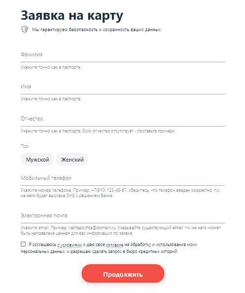 "Оформить заявку на кредитную карту ""Сто дней без процентов"""