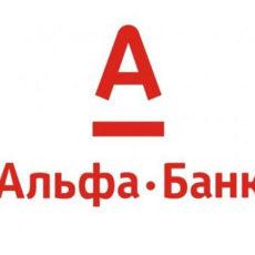 ИНН Альфа-Банка