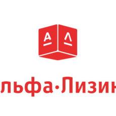 Лизинг в Альфа-Банке на автомобили для юридических и ИП