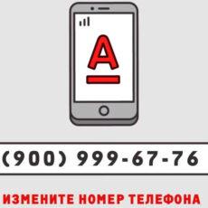 Как привязать карту Альфа-Банка к номеру телефона