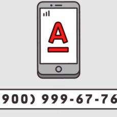 Как привязать карту Альфа-Банка к телефону – 5 способов