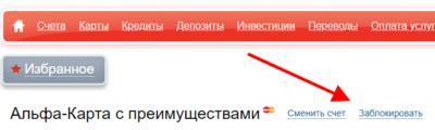 Заблокировать карту через Альфа-Клик