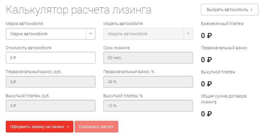 Калькулятор Альфа-Лизинг
