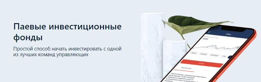 ПИФ Альфа-Банк