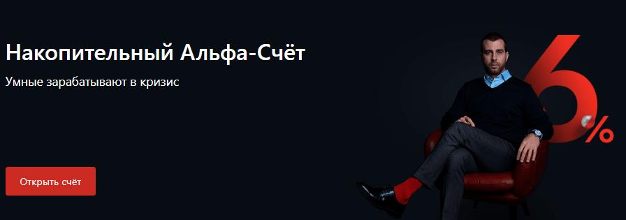 Альфа-Счет