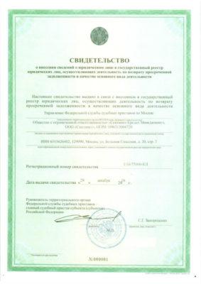 Лицензия Сентинел Кредит Менеджмент