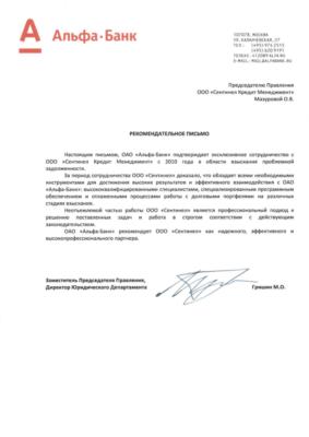 Рекомендательное письмо от Альфа-Банка
