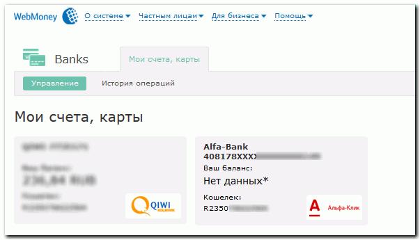 перевод вебмани-альфа банк