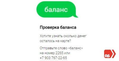 Изображение - Как проверить баланс карты альфа-банк через смс 2016-10-11_141246-400x205