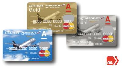 Клиент Альфа-Банк может выбрать для себя карту Аэрофлот с необходимыми ему условиями: стандарт, голд или платинум