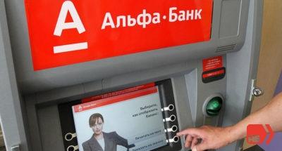 Узнать задолженность по кредиту вы можете в банкомате Альфа-Бака, для этого вам надо заказать выписк счету или запросить информацию на экран.