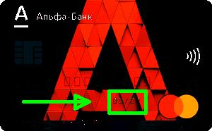 Срок действия карты Альфа-Банк