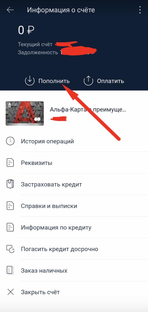 оплатить кредит через приложение