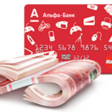 Комиссия за снятие наличных в Альфа-Банке