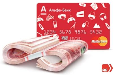 снятие наличных с кредитной карты альфа банка процент