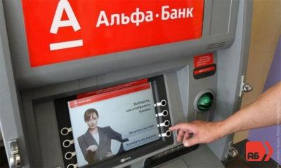 Помимо проверки баланса вашей кредитной карты через смс, интернет, онлайн через специальные приложения Альфа-Банк и по телефону, вы можете осуществить данное действие в банкомате финансовой организации