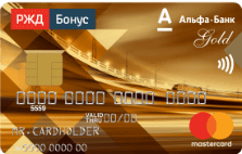 РЖД Бонус Gold