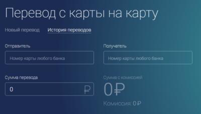 Альфа-Банк: перевод с карты на карту через личный кабинет