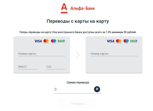 Перевод с карты на карту на официальном сайте Альфа-Банка