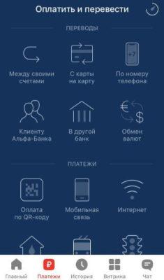Альфа-Банк: перевод с карты на карту через приложение