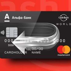 Дебетовая карта Альфа-Банк CashBack – кэшбэк до 10% на топливо