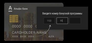 Как привязать карту Ворлд оф Танк от Альфа Банка к игровому аккаунту