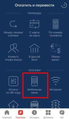 Альфа-Банк: заплатить за телефон в приложении