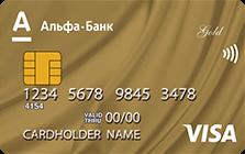 Альфа-Банк Visa Gold