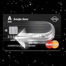 Альфа-Банк CashBack – кредитная карта с кэшбэком