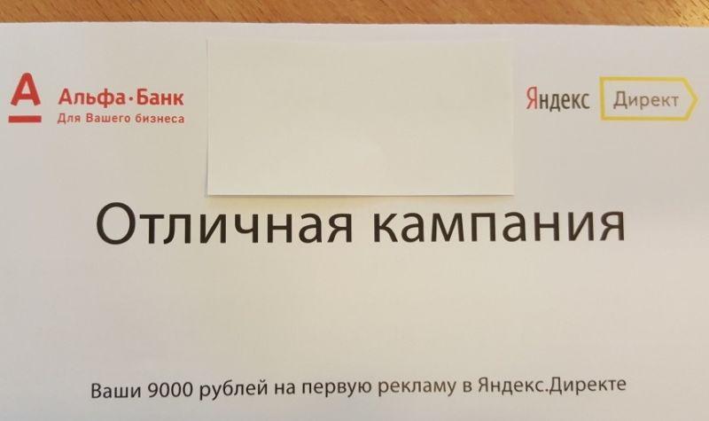 отличная кампания альфа-банк