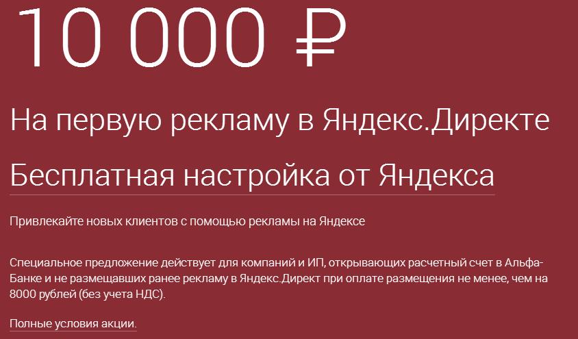 альфа банк и яндекс директ кампания