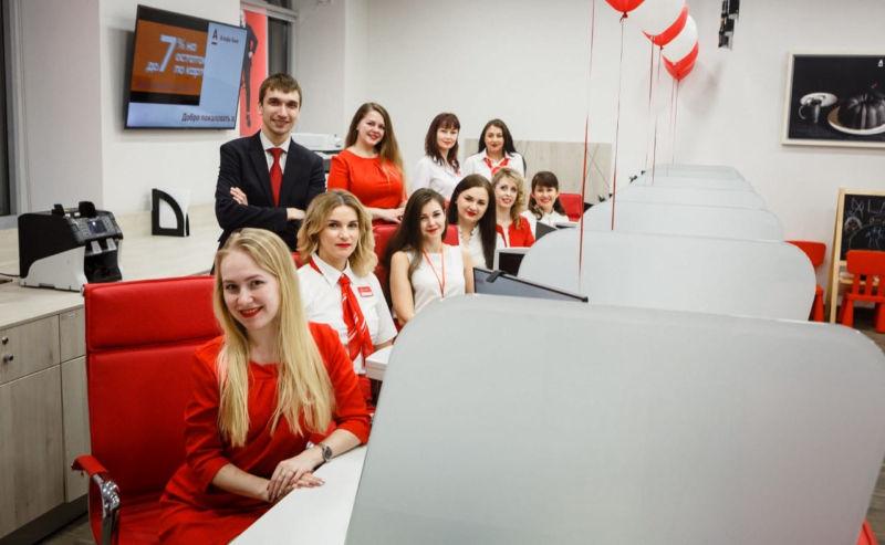 доброжелательные сотрудники альфа банк