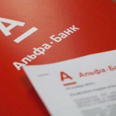 Кредитный договор Альфа-Банка
