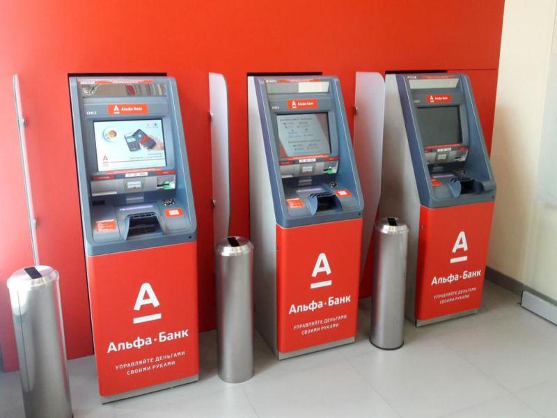 банкомат альфа-банка