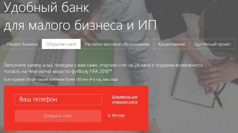 кредит ип альфа банк