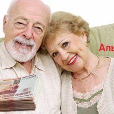 Как получать пенсию на дебетовую карту Альфа-Банка