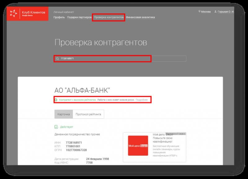 проверка контрагентов альфа банк