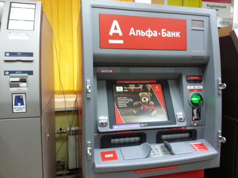 терминал альфа банка