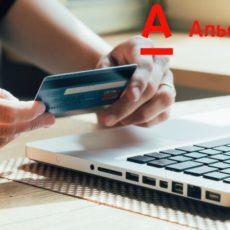 Как пополнить Яндекс Деньги с банковской карты Альфа-Банка
