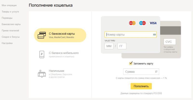 сайт яндекс денег