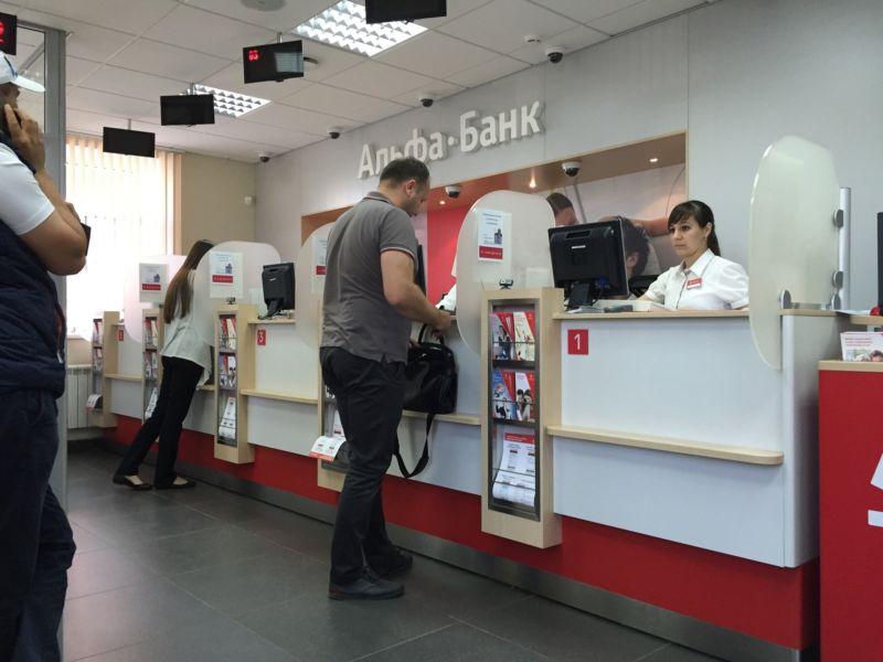 отделение альфа банка