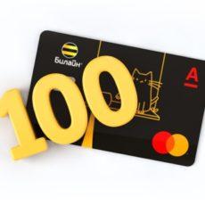 Кредитная карта Билайн 100 дней от Альфа-Банка