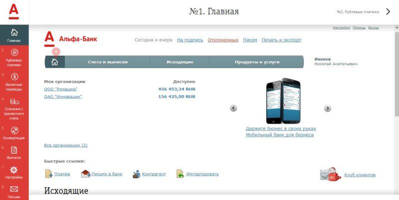 альфа бизнес онлайн личный кабинет