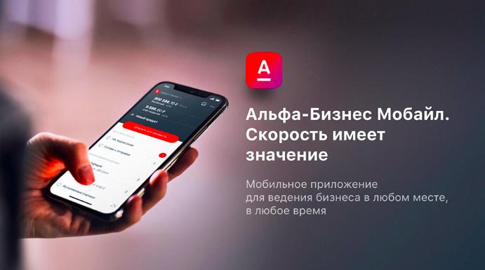 мобильное приложение альфа бизнес