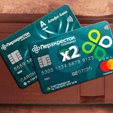 Дебетовая и кредитная карты «Перекресток» от Альфа-Банка