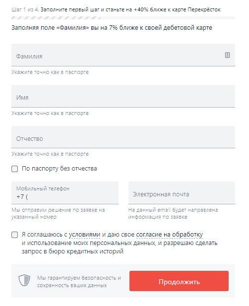 Анкета заявки на карту Перекресток