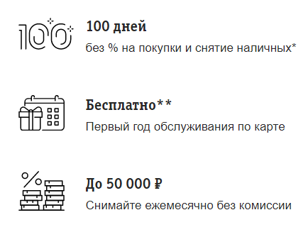 Условия карты Билайн 100 дней