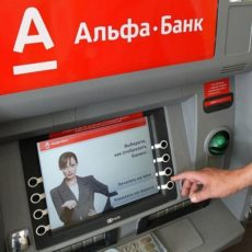 Снятие долларов в Альфа-Банке